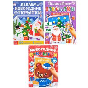 Набор книг с наклейками «Новогодние открытки своими руками», 3 шт., по 20 стр.