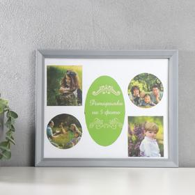 Plastic photo frame for 5 photo, silver