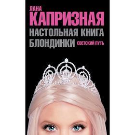 Настольная книга блондинки. Светский путь Ош
