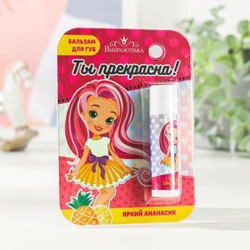 Бальзам для губ детский «Ты прекрасна!» 4 грамма, с ароматом ананаса
