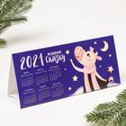 """Calendar """"2021 will bring a fairy tale"""""""