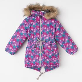 Куртка для девочки, цвет фиолетовый, рост 104-110 см