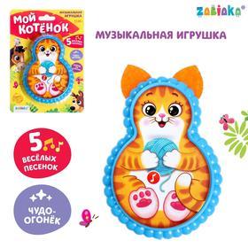 Музыкальная игрушка «Мой котёнок», свет, звук, цвет голубой