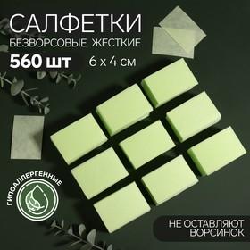 Салфетки для маникюра, безворсовые, плотные, 560 шт, цвет зелёный