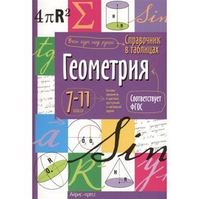 Справочник в таблицах «Геометрия, 7-11 класс»