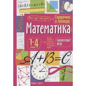 Справочник в таблицах «Математика, 1-4 классы»