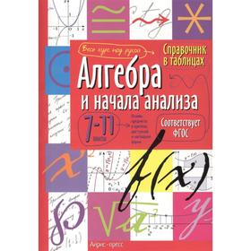A guide to tables Algebra and the beginning of analysis. 7-11 grade