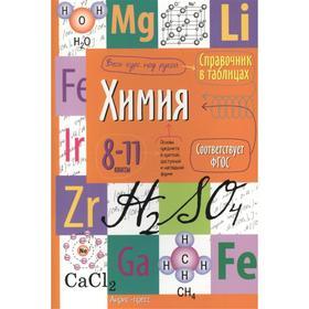 Справочник в таблицах «Химия, 8-11 класс»