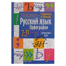 Справочник в таблицах «Русский язык. Орфография, 7-11 класс»