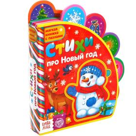 """Book EVA soft jigsaw """"Poems about the new year"""""""