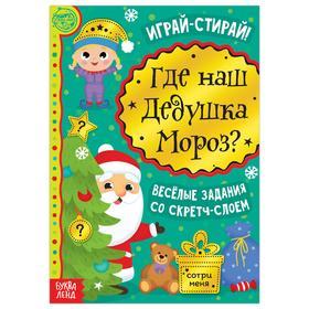 Книга со скретч-слоем «Где же наш Дедушка Мороз?», 12 стр.