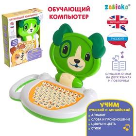 Обучающий компьютер «Собачка» цвет зеленый, звук