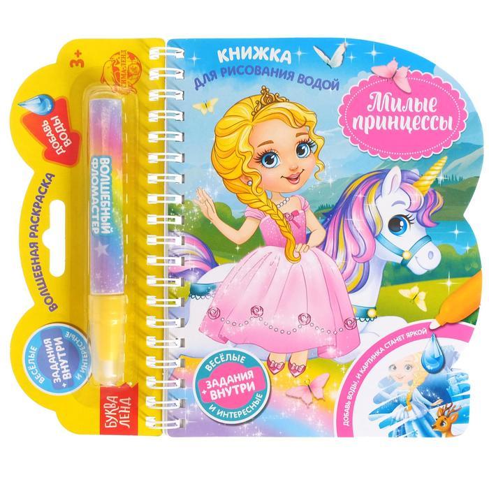 Книжка для рисования водой «Милые принцессы» с водным маркером, 10 стр. - фото 973158