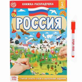 Книжка со скретч-слоем «Пиши-стирай. Россия» *