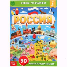 Книжка со скретч-слоем и многоразовыми наклейками «Россия»*