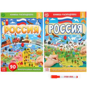 "A pop-up book set ""Russia"" 2 PCs"