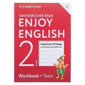 Английский язык. 2 класс. Enjoy English. Рабочая тетрадь. Биболетова М.З.