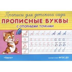 Раскраска-прописи для детского сада. Прописные буквы с опорными точками