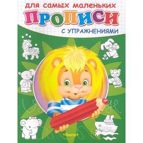 """Раскраска-прописи """"Львенок"""""""