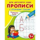Раскраска для детского сада. Прописи с опорными точками. Печатные буквы