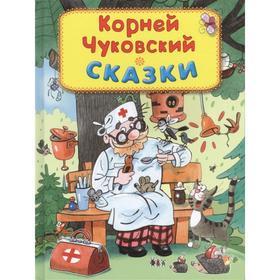 Сказки Чуковский К.