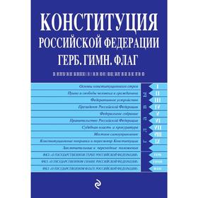 Конституция РФ. Герб. Гимн. Флаг. С посл. изм. и доп. на 2020 г.