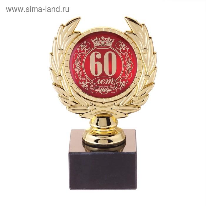 """Кубок малый """"60 лет"""""""