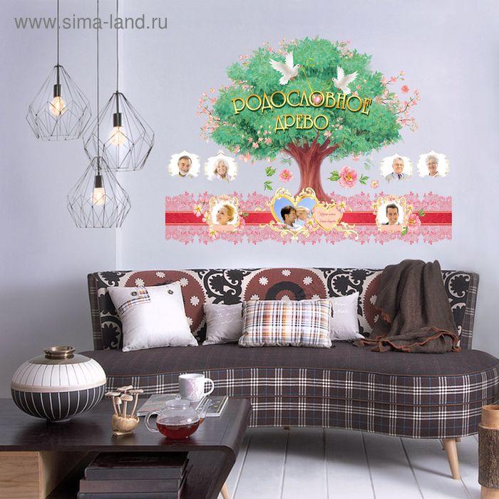 """Наклейка с рамками для фото """"Родословное древо"""""""