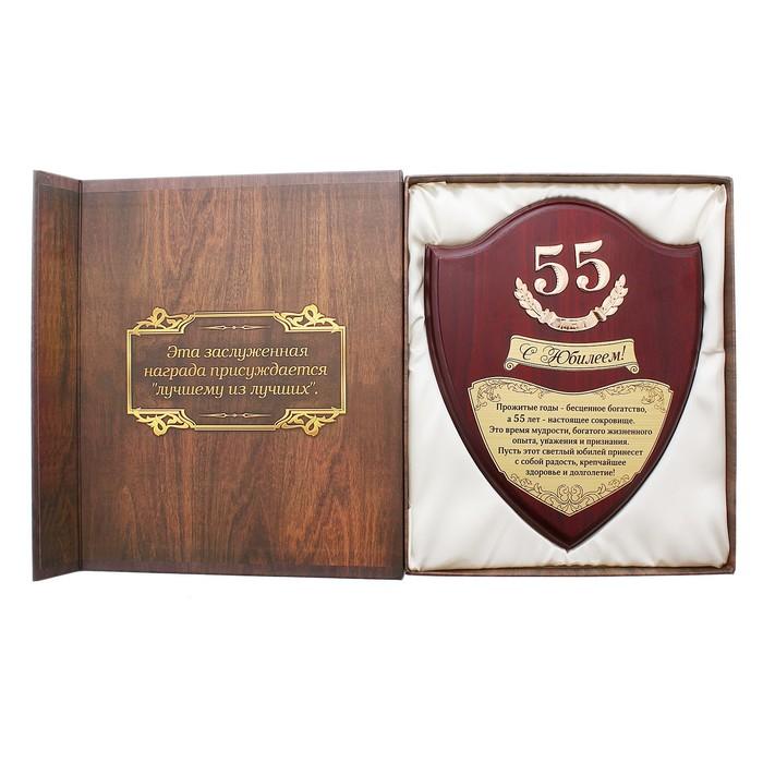 Открытки с юбилеем 55 лет для начальника
