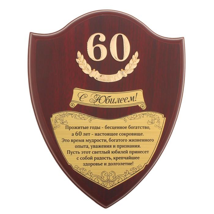 Открытки 60 лет тост