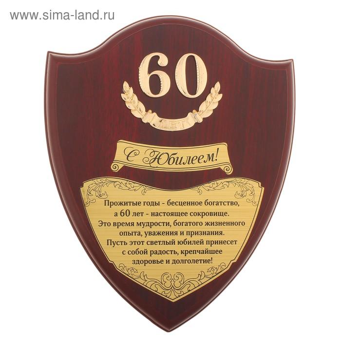 """Диплом на деревянной плакетке """"60 лет"""""""