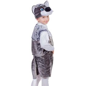 Карнавальный костюм «Волчонок», жилетка, шорты, маска-шапочка, р. 30-32, рост 122 см