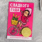 """Card with chocolate coin """"Sweet year"""""""