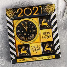 Подарочный набор «2021»: шоколадная медаль 25 г, шоколад 5 г х 5 шт.