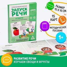 Обучающие карточки «Запуск речи. Я говорю. Зайчик Сеня изучает овощи и фрукты», 15 карточек А6 в Донецке