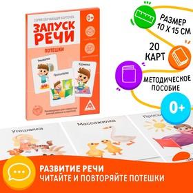 Обучающие карточки «Запуск речи. Потешки», 20 карточек А6