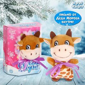 Мягкая игрушка весёлый бычок «С Новым годом»