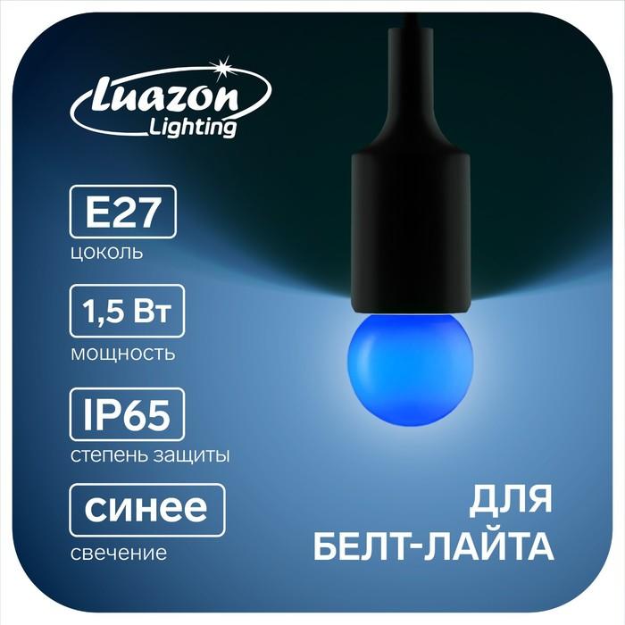 Лампа светодиодная декоративная Luazon Lighting, G45, Е27, 1,5 Вт, для белт-лайта, синий