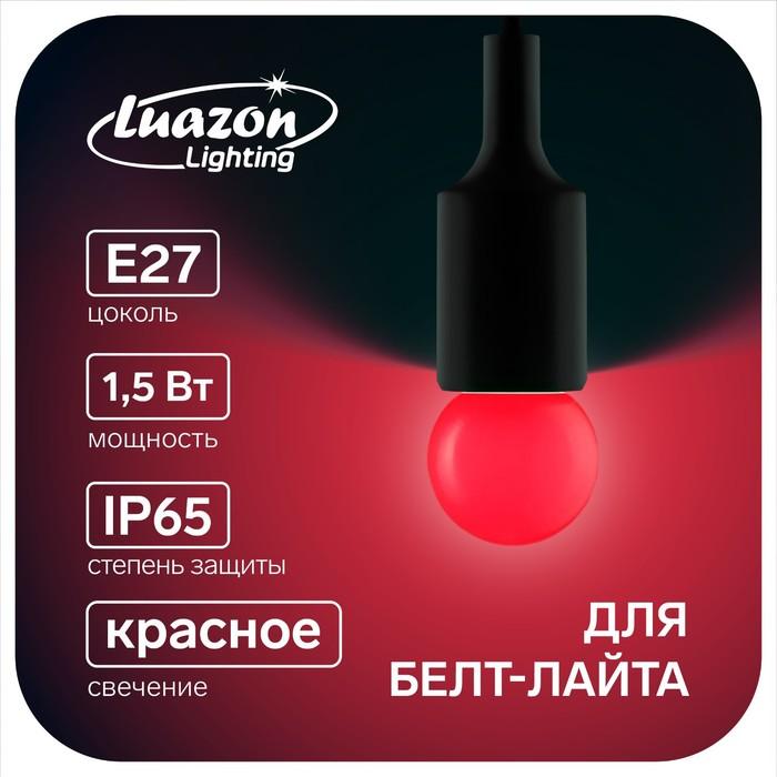 Лампа светодиодная декоративная Luazon Lighting, G45, Е27, 1,5 Вт, для белт-лайта, красный