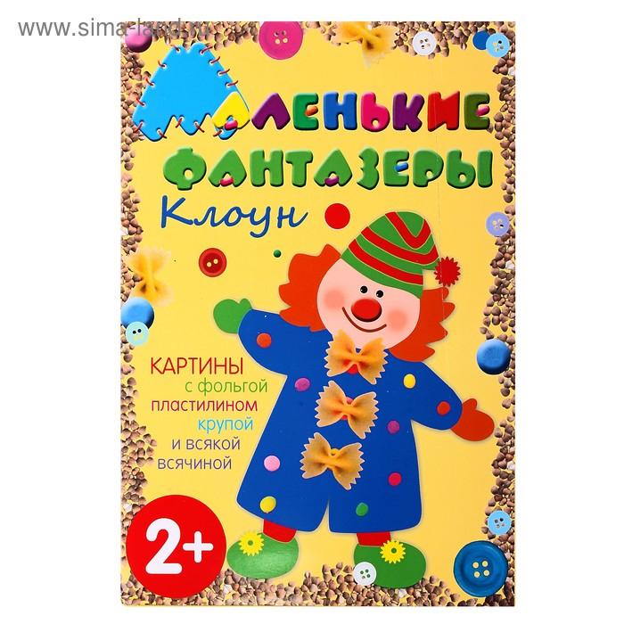 "Маленькие фантазеры ""Клоун"", с аппликацией. Автор: Ульева Е.А."