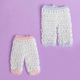 Штаны для куклы вязаные, цвета МИКС
