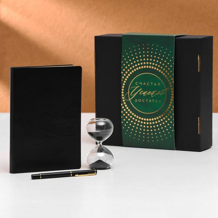 """Набор """"Счастья"""", блокнот, ручка, песочные часы - фото 494454"""