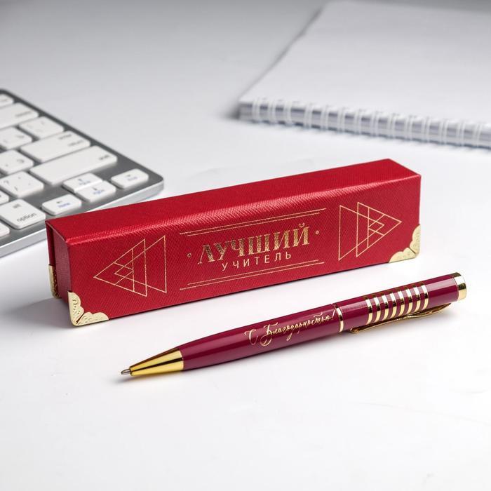"""Ручка в подарочном футляре """"Лучший учитель"""" - фото 494463"""