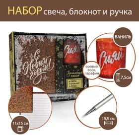 Набор свеча, блокнот и ручка «Сияй», 21,8 х 18,8 х 6,5 см