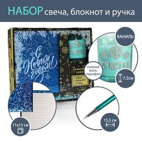 Набор свеча, блокнот и ручка «Счастье», 21,8 х 18,8 х 6,5 см