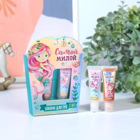 Набор детских блесков для губ для девочек «Самой милой» 2 шт по 10 гр