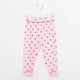Ползунки детские, цвет розовый/горох, рост 68 см