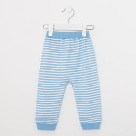 Штанишки детские, цвет голубой/полоска, рост 62 см