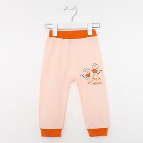 Штанишки детские, цвет персиковый, рост 62 см