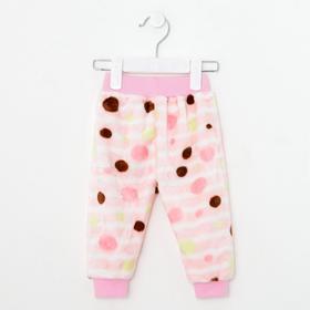 Штанишки детские, цвет розовый, рост 68 см